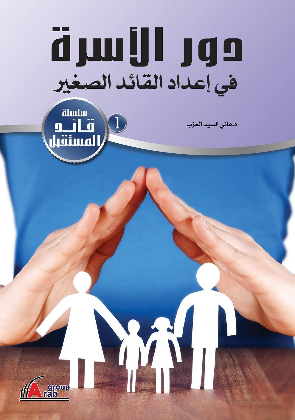 دور الأسرة في إعداد القائد الصغير