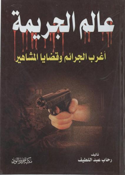عالم الجريمة