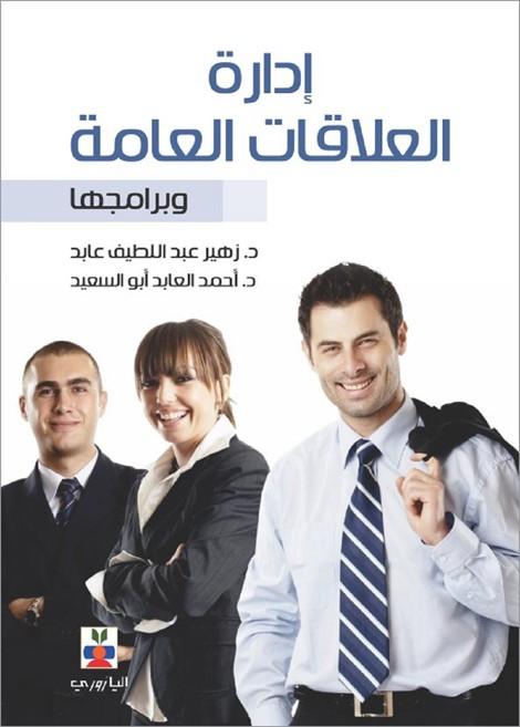 إدارة العلاقات العامة و برامجها