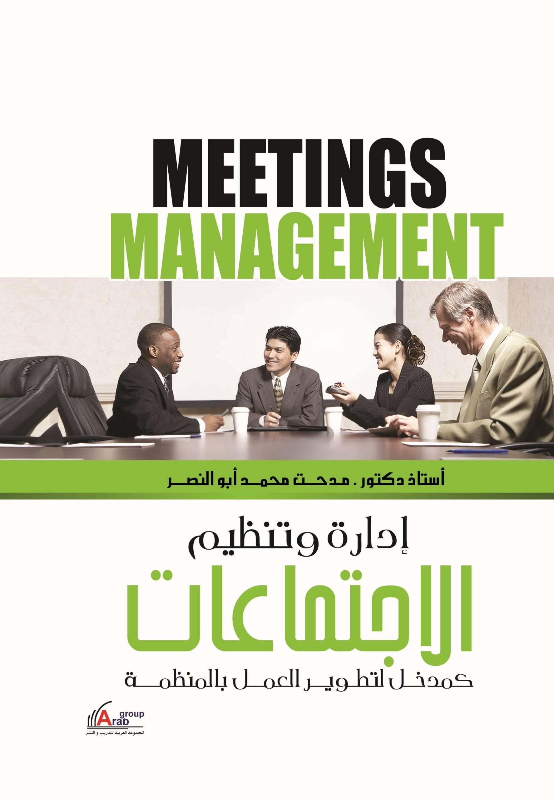 إدارة وتنظيم الاجتماعات