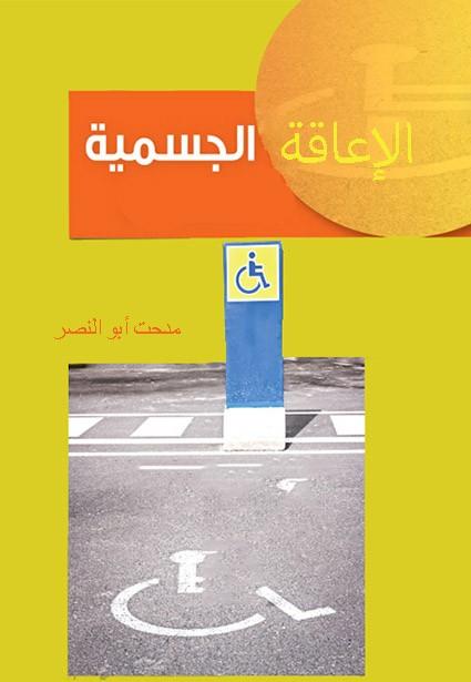 الإعاقة الجسمية