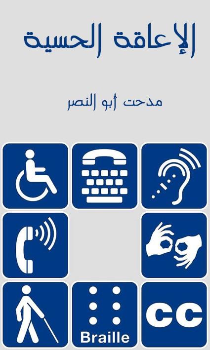 الإعاقة الحسية