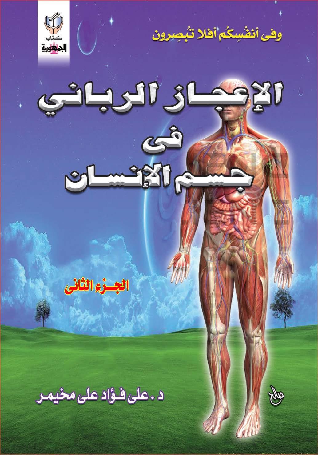 الإعجاز الربانى فى جسم الإنسان – الجزء الثانى