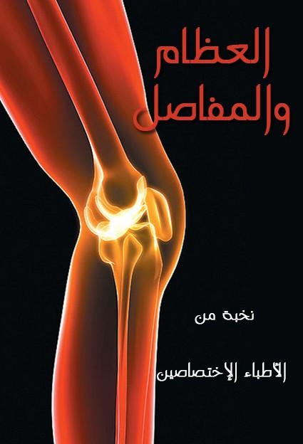 العظام والمفاصل