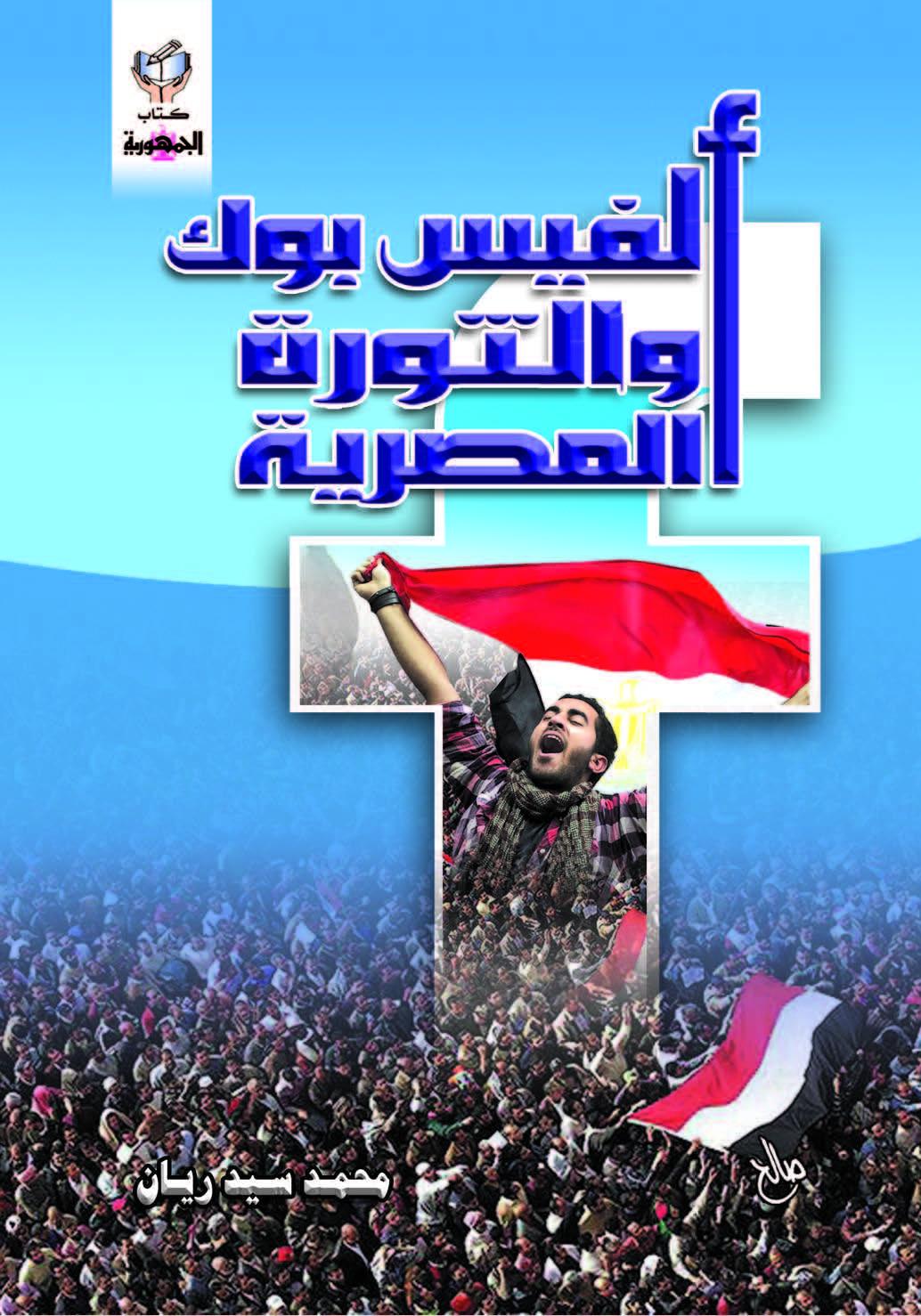 الفيس بوك والثورة المصرية