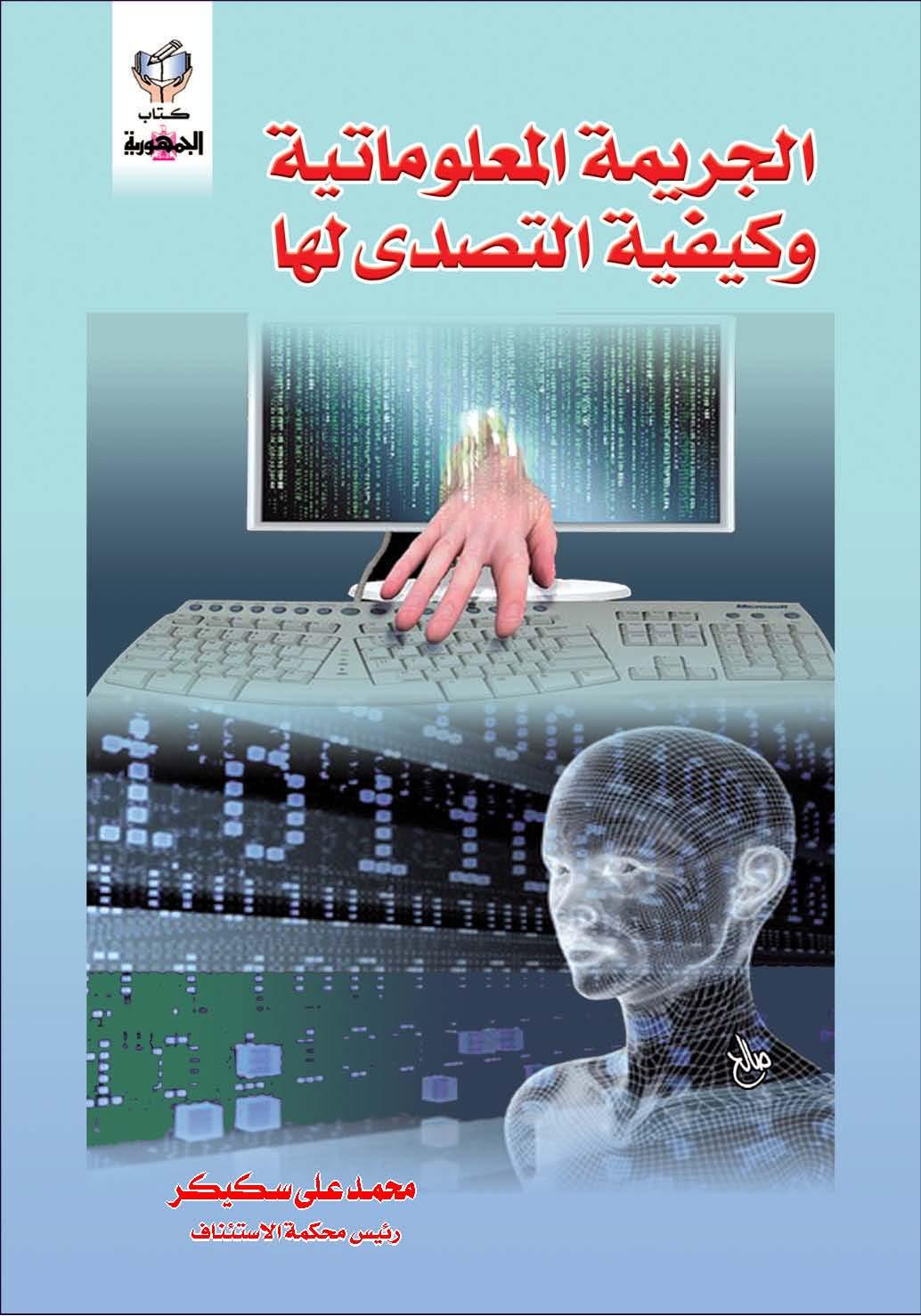 الجريمة المعلوماتية و كيفية التصدى لها