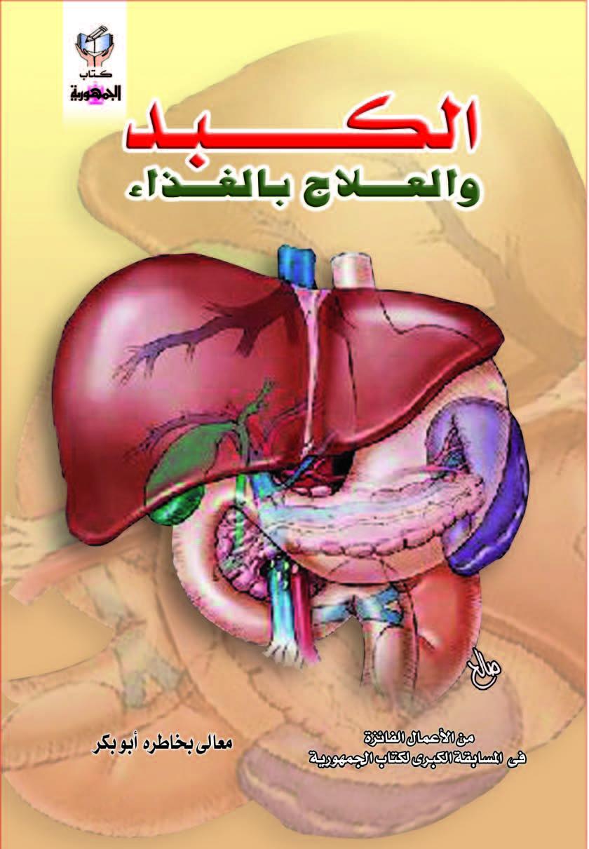 الكبد و العلاج بالغذاء
