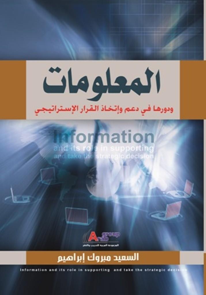 المعلومات ودورها في دعم واتخاذ القرار الاستراتيجى