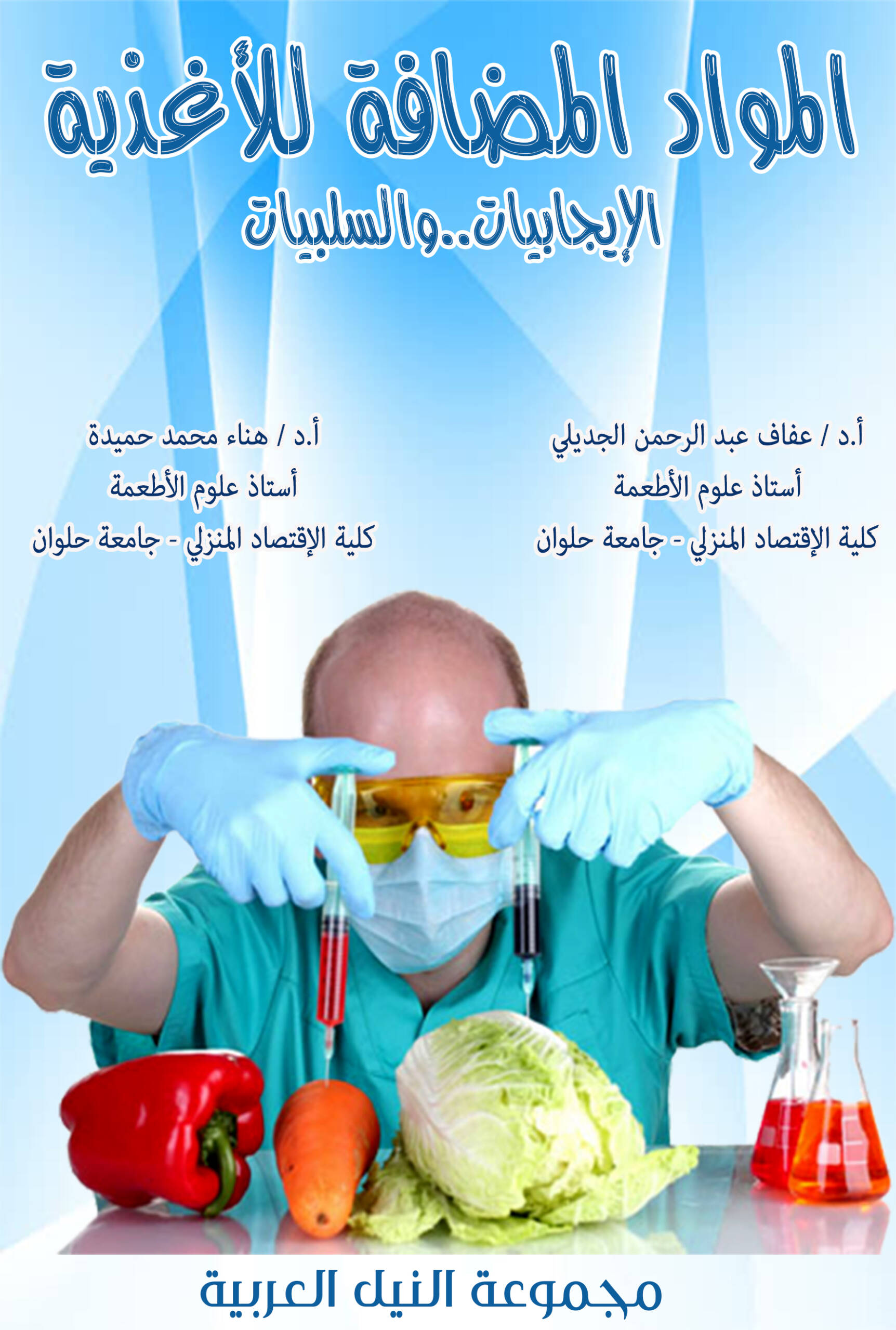 المواد المضافة للأغذية