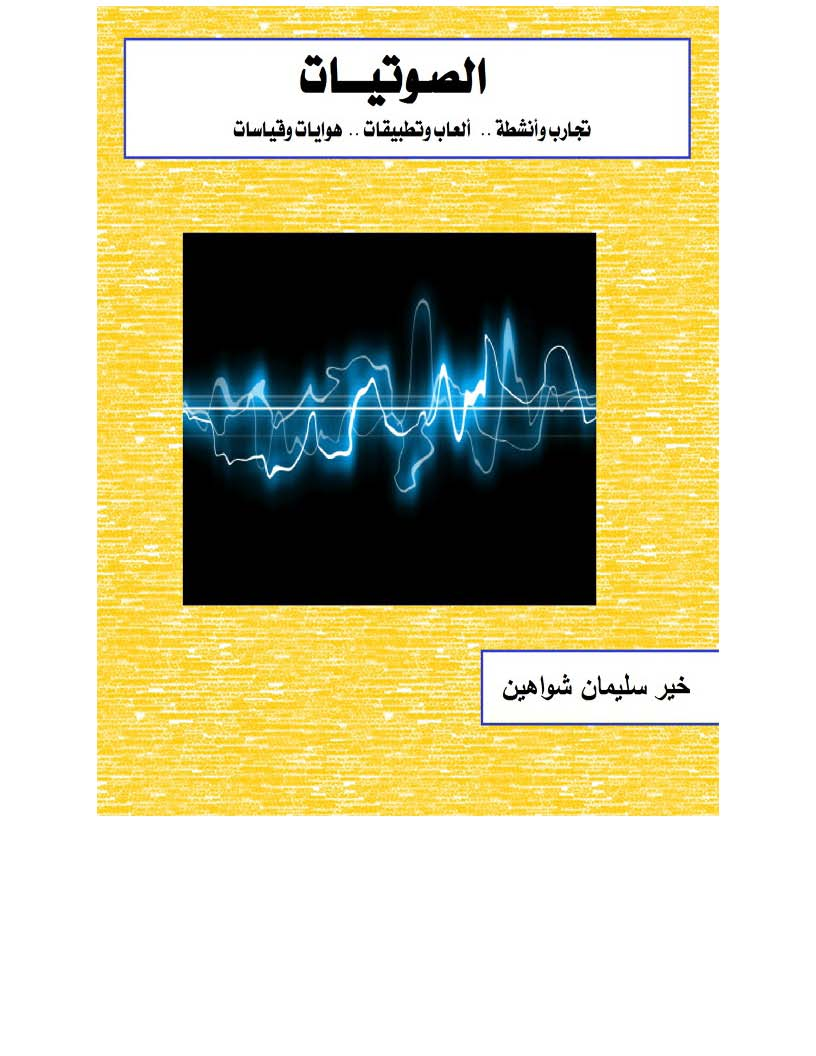 الصوتيات