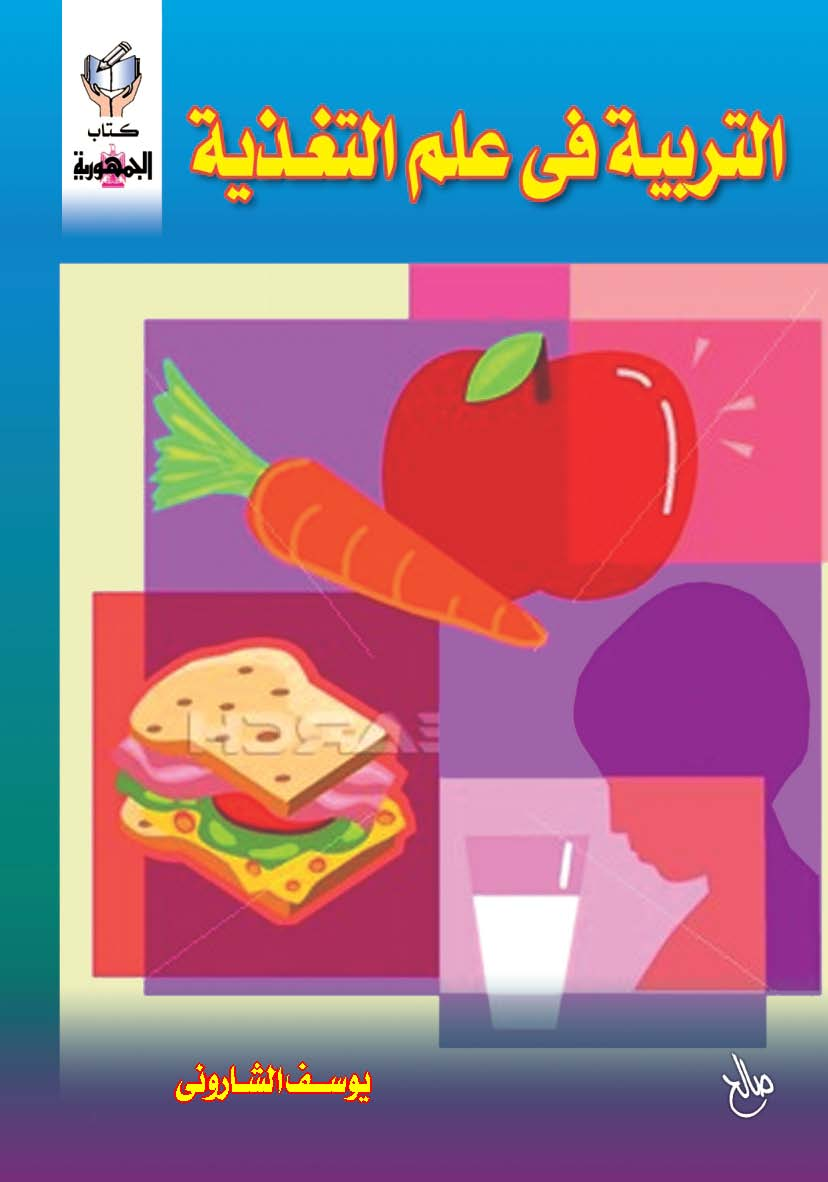 التربية فى علم التغذية