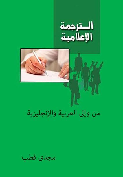 الترجمة الاعلامية من وإلى العربية والانجليزية