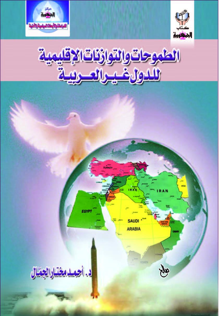 الطموحات والتوازنات الإقليمية للدول غير العربية