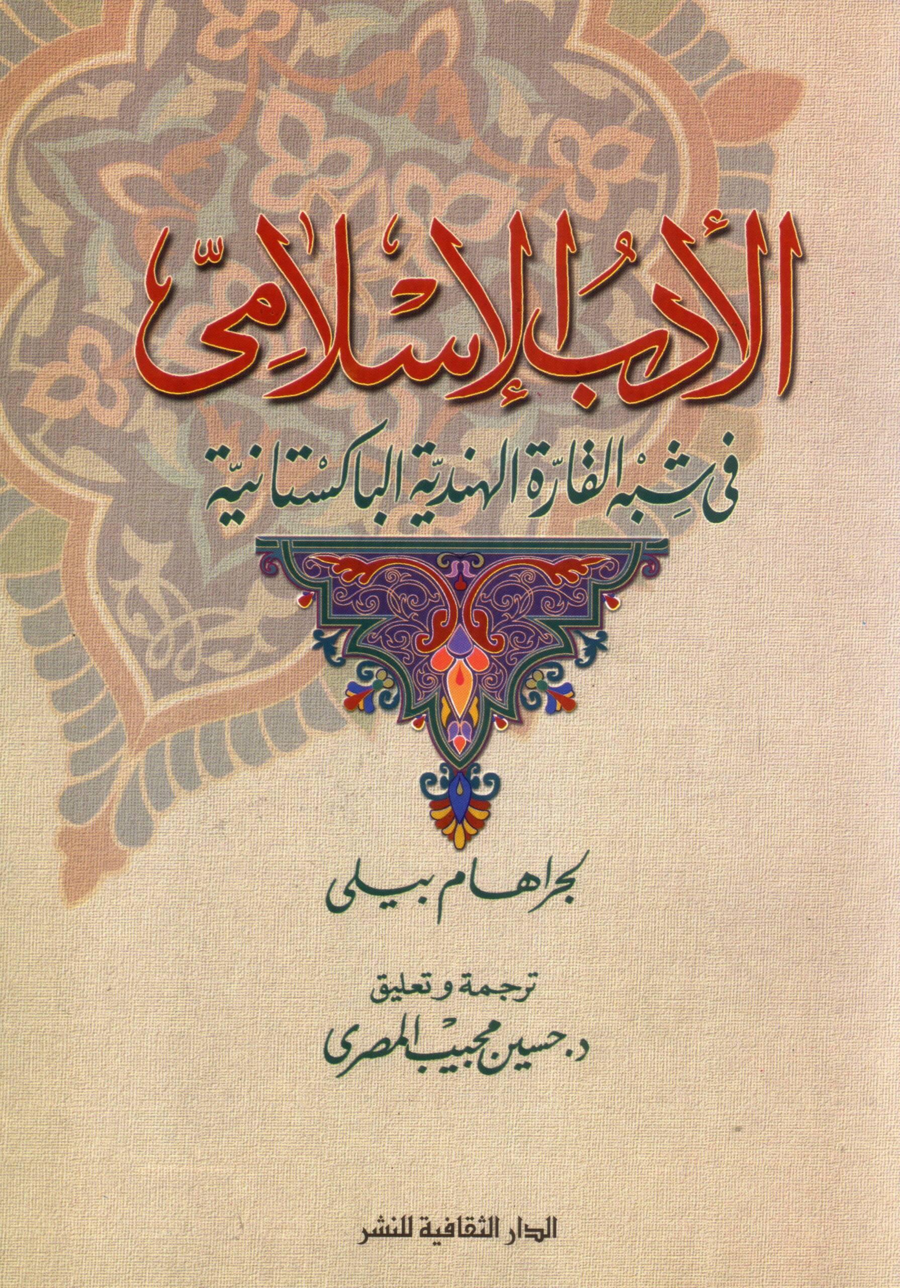 الأدب الإسلامى فى شبه القارة الهندية الباكستانية
