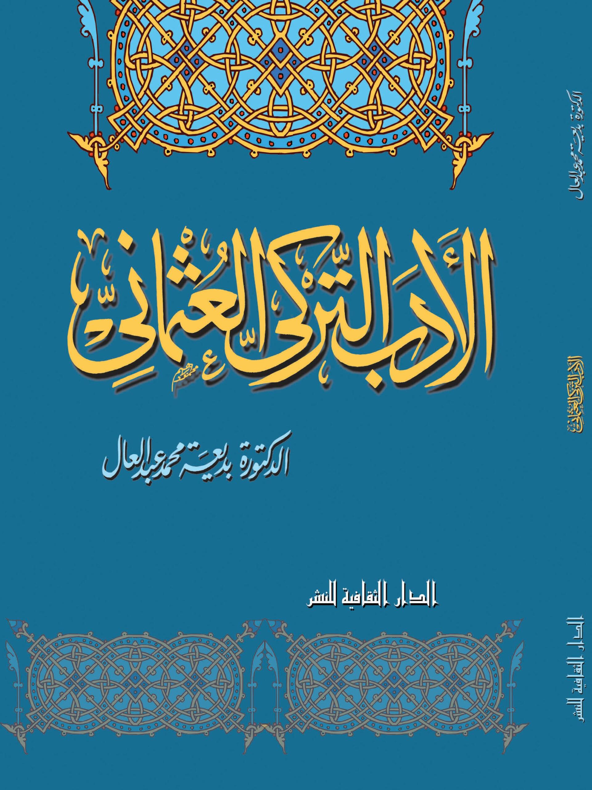 الأدب التركى العثمانى