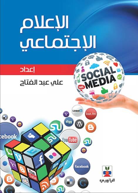 الإعلام الاجتماعي