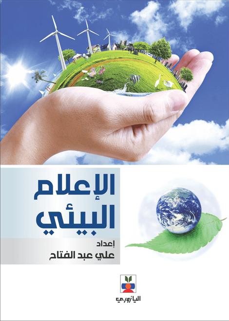 الإعلام البيئي