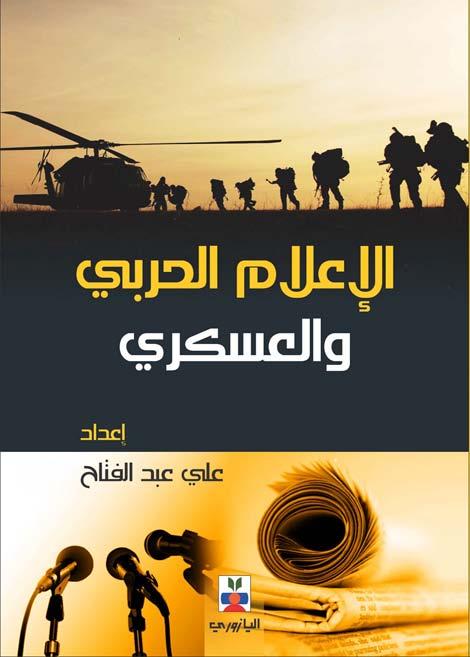 الإعلام الحربي والعسكري
