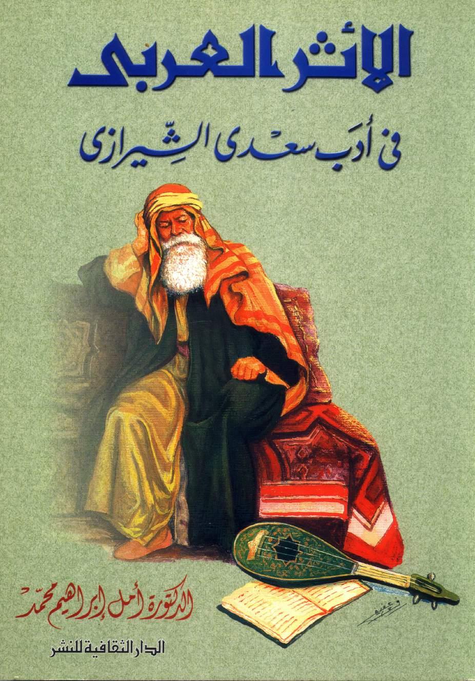 الأثر العربى فى أدب سعدى الشيرازى