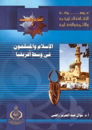 الإسلام والمسلمون فى وسط أفريقيا