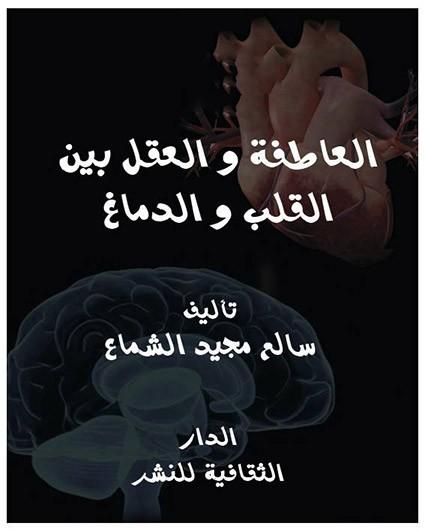 العاطفة و العقل بين القلب و الدماغ