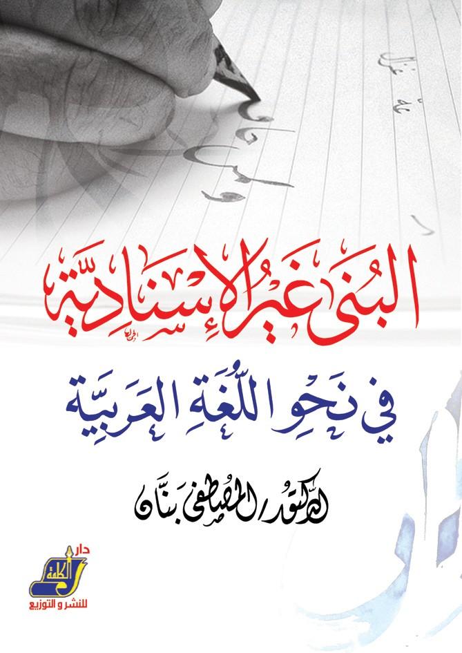 البنى غير الإسنادية في نحو اللغة العربية