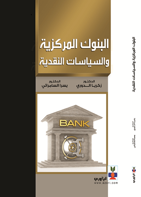 البنوك المركزية والسياسات النقدية