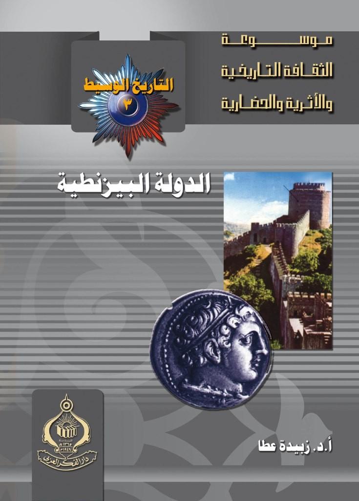 الدولة البيزنطية