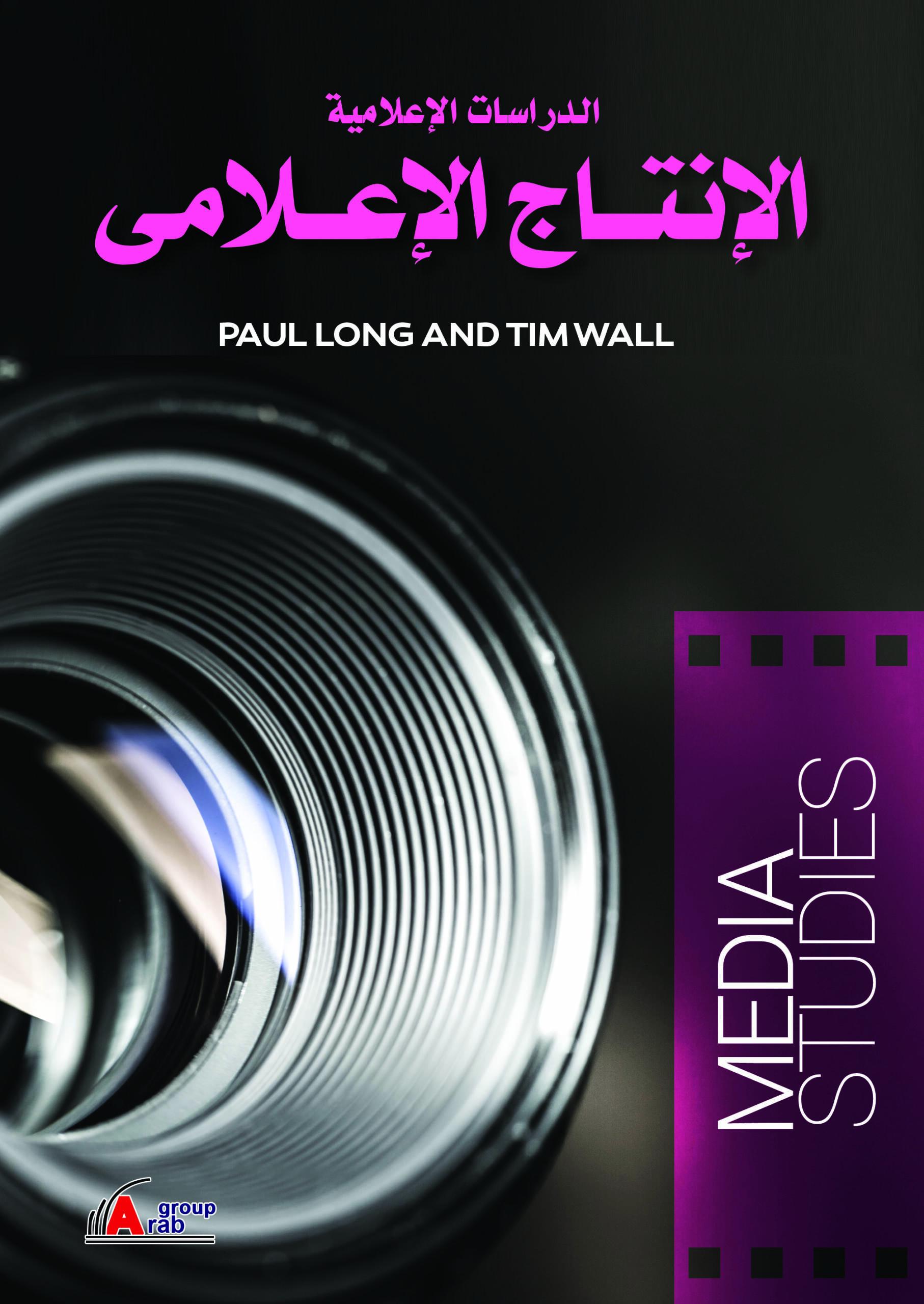 الدراسات الإعلامية-الانتاج الاعلامى