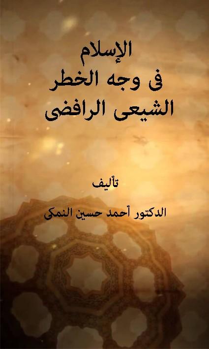 الإسلام فى وجه الخطر الشيعى الرافضى