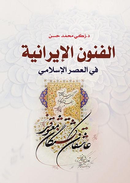 الفنون الإيرانية في العصر الإسلامي