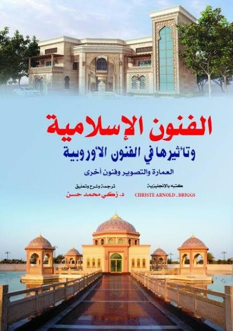 الفنون الإسلامية وتأثيرها في الفنون الأوروبية