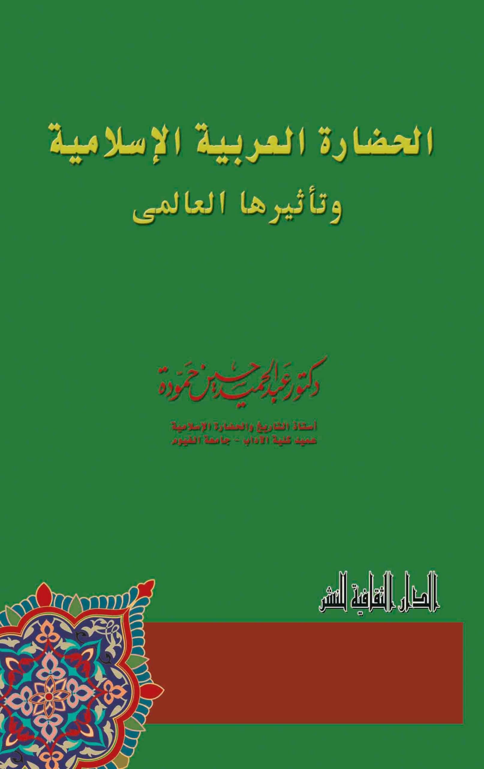 الحضارة العربية الإسلامية و تأثيرها العالمى