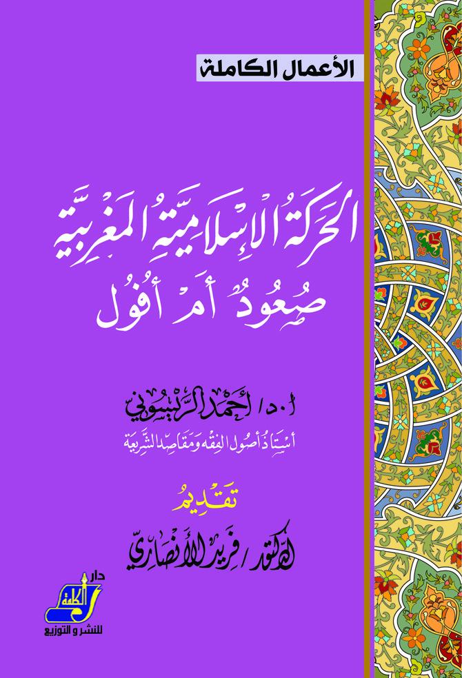 الحركة الاسلامية المغربية
