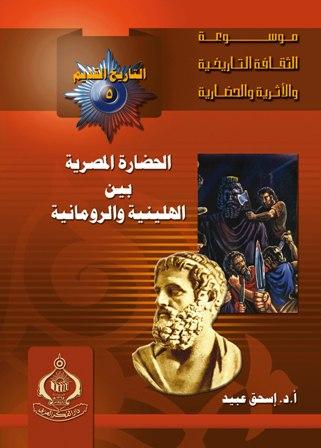 الحضارة المصرية بين الهلينية و الرومانية