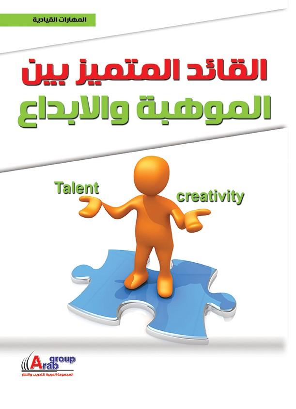 القائد المتميز بين الموهبة و الإبداع