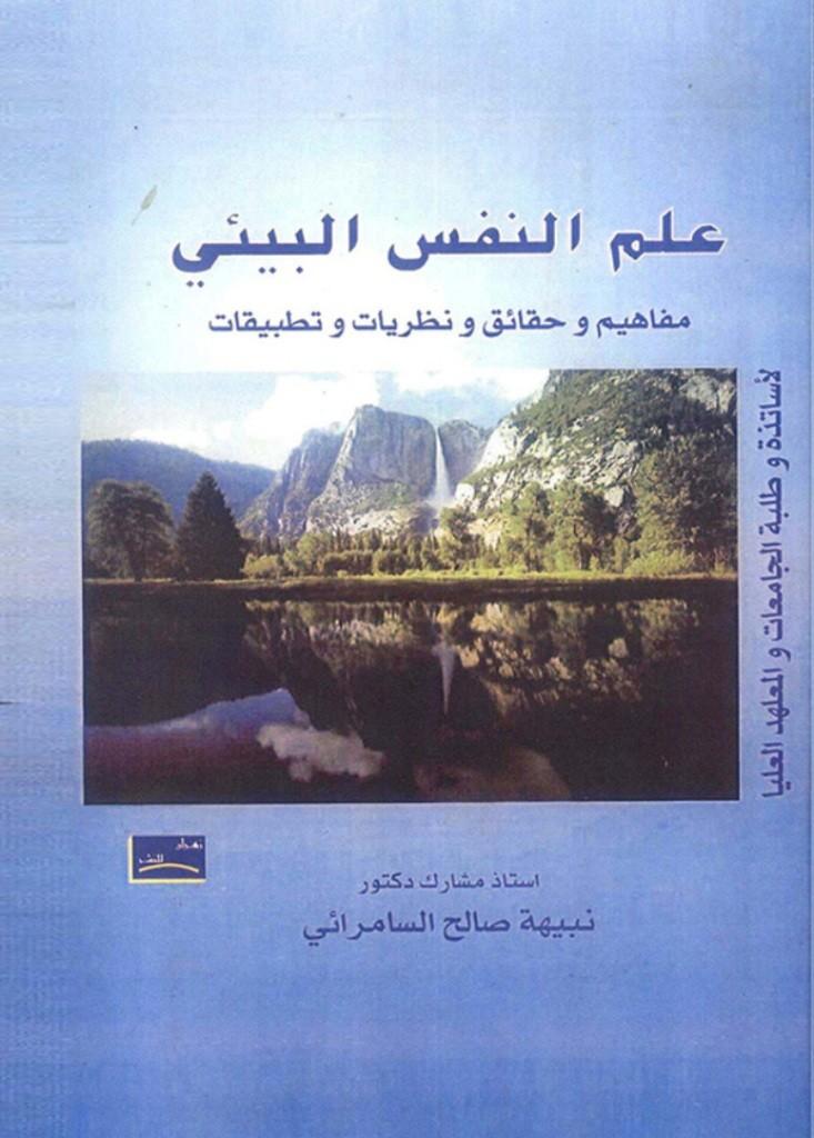 علم النفس البيئي