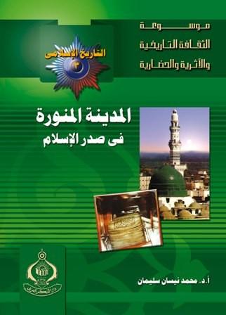 المدينة المنورة فى صدر الإسلام