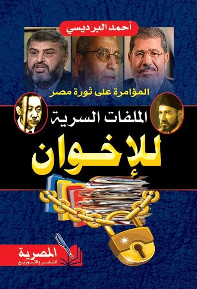 المؤامرة علي ثورة مصر: الملفات السرية للإخوان