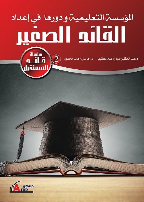 المؤسسة التعليمية ودورها في إعداد القائد الصغير