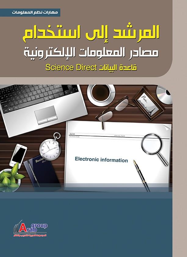 المرشد إلي استخدام مصادر المعلومات الالكترونية