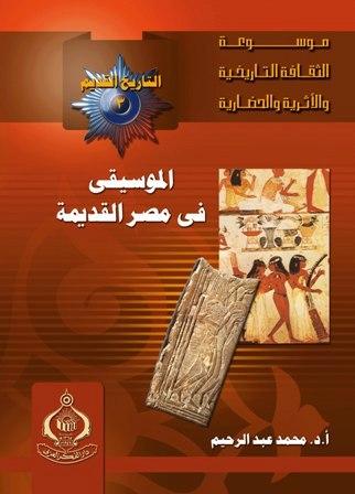 الموسيقى فى مصر القديمة