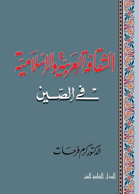 الثقافة العربية و الإسلامية فى الصين