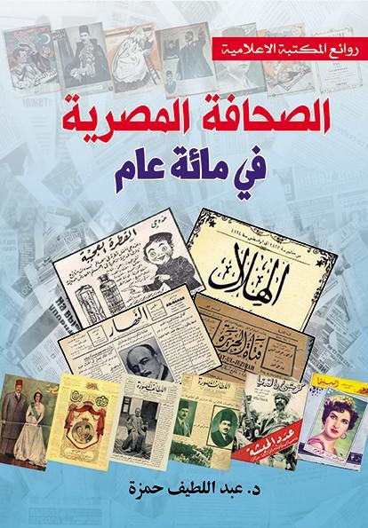 الصحافة المصرية في مائة عام