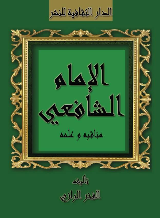 الإمام الشافعي مناقبه و علمه