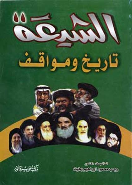 الشيعة تاريخ ومواقف