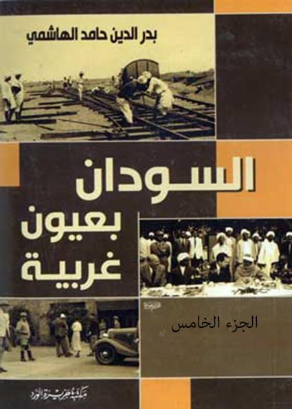 السودان في عيون غربية  – الجزء الخامس