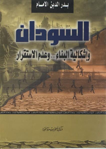 السودان و إشكالية البناء و عدم الاستقرار