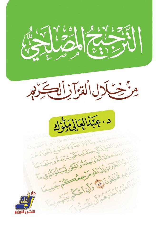 الترجيح المصلحي من خلال القرآن الكريم