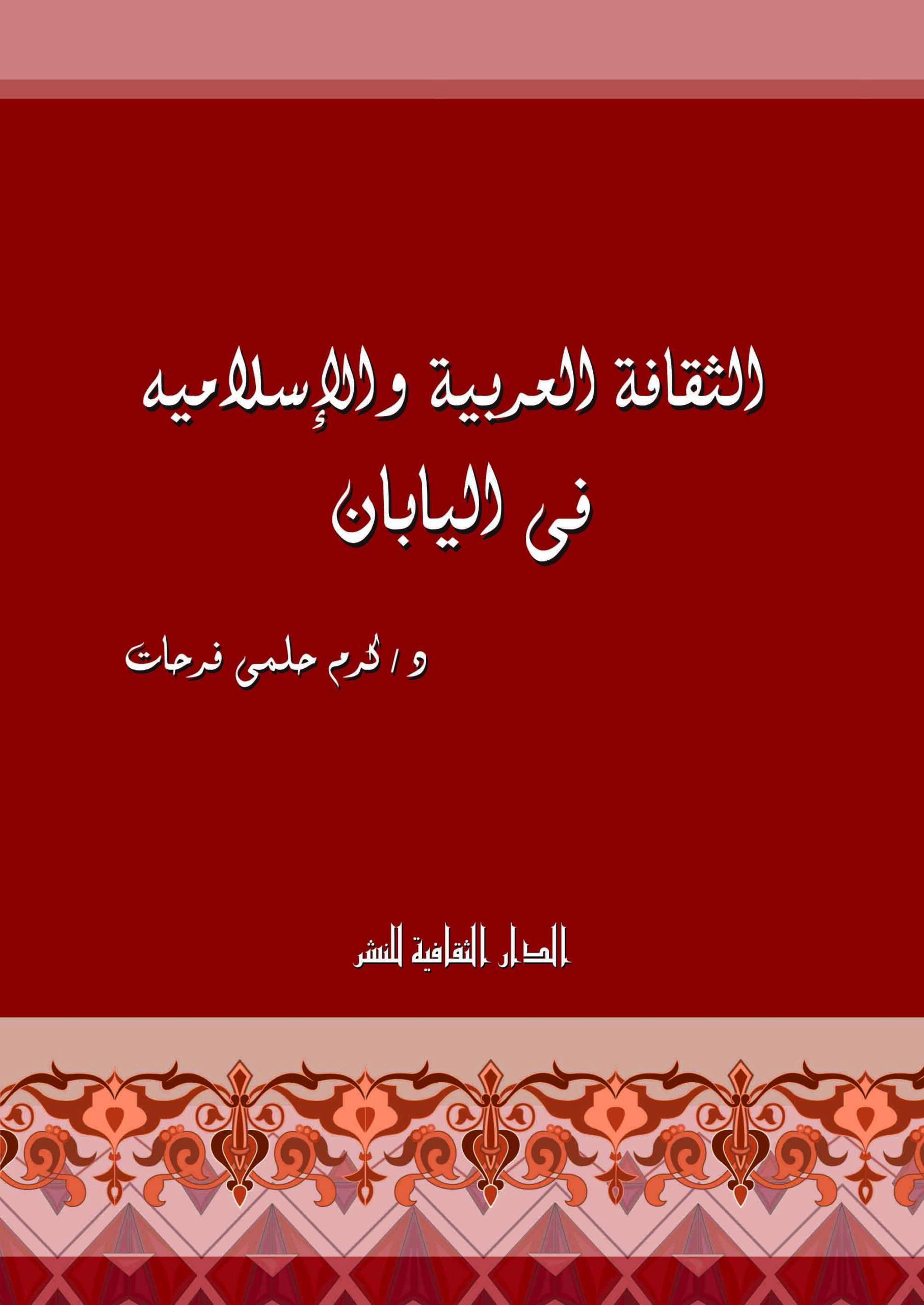 الثقافة العربية و الإسلامية فى اليابان